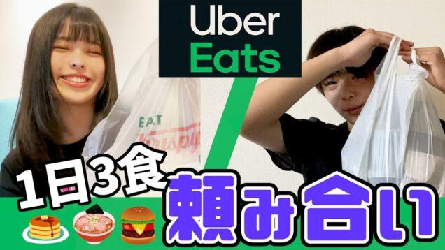 ウーバーイーツで1日の食事を頼み合ってみたら・・(笑)【UberEats生活】