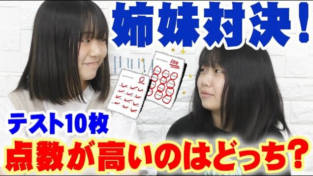 妹が毒舌?!姉妹対決!よい点数のテスト10枚の合計点が高いのはどっち??【しほりみチャンネル】