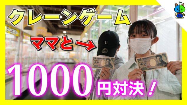 【クレーンゲーム】女の戦い!ママと1000円ガチ対決!!【ももかチャンネル】