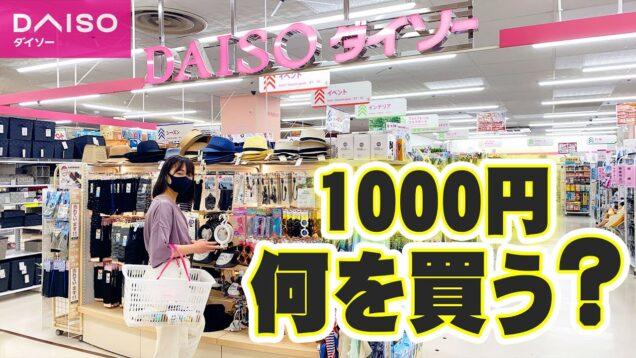 【ダイソー】1000円何を買う??100均 DAISOでの購入品紹介!スマホにつけるアレがなかなか良い?!【しほりみチャンネル】