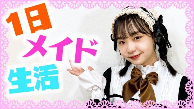 【1日メイド】ひなたの1日メイド生活!!