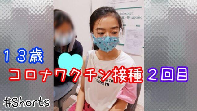 ゆいな13歳【コロナワクチン接種】2回目(ファイザー) をシンガポールで受けに行ってきました!#Shorts