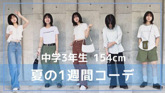 【154cm】中学3ねんせい、夏の1週間コーデ【LOOKBOOK】
