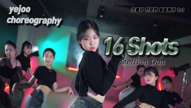 [초등전문반 월말평가]1st Yejoo choreography/Stefflon Don-16Shots @GROUN_D