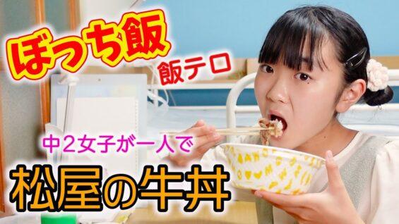 【ぼっち飯】一人で牛丼を食す中学2年女子。
