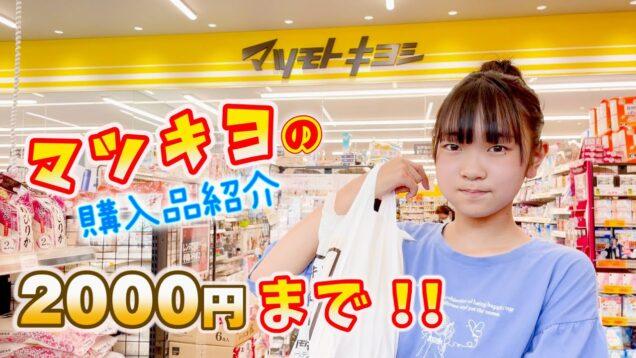 マツモトキヨシで好きなもの2000円分買ってきたよ!JC2はいったい何を選ぶのか!?