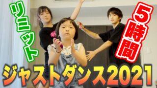 【無限】ジャストダンス2021で一番難しいMEGASTARゲットできるまで帰れません!TWICE /FeelSpecial編