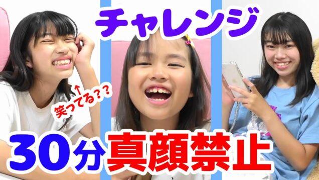 真顔禁止!30分間 笑顔でいようチャレンジ★にゃーにゃちゃんねるnya-nya channel