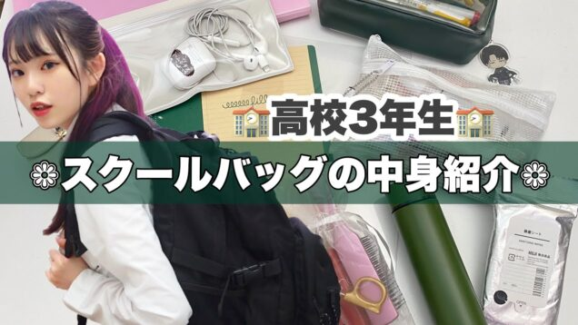 高校3年生のスクールバッグの中身紹介|school bag|新作グッズのお知らせあり。