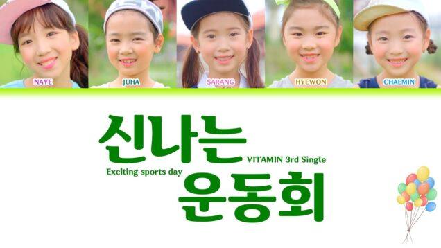 [신나는 운동회 4주년] 비타민 (Vitamin) – 3rd album 신나는 운동회 파트별 가사