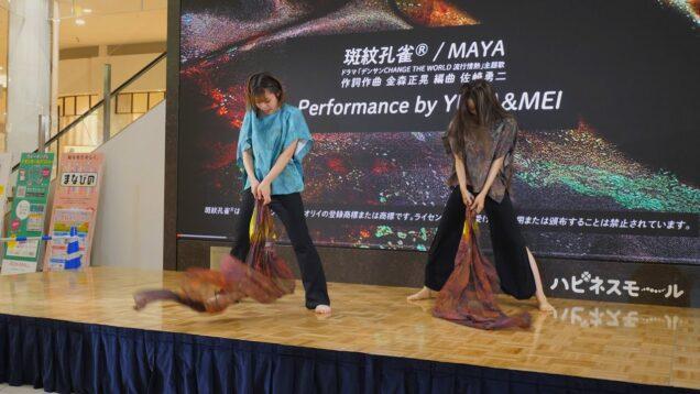 【4K60P】「斑紋孔雀Ⓡダンス」Performance by YUKA&MEI イオンモール高岡スポーツフェスティバル2021 2021/07/24