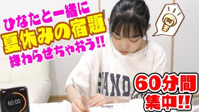 【夏休みの宿題】ひなたと60分!一緒に勉強しよう【作業用】
