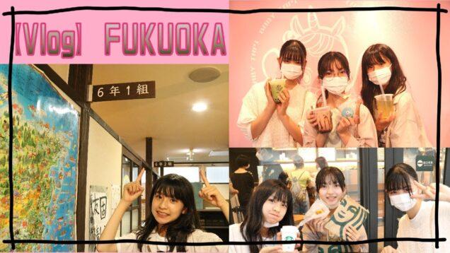 《Holiday vlog》♡ベビタピ福岡天神大名店♡スタバ♡6年4組!?