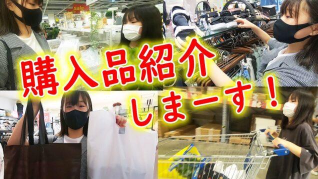 【購入品紹介】ららぽーと・IKEAで購入したものを紹介します!【ショッピング】【しほりみチャンネル】