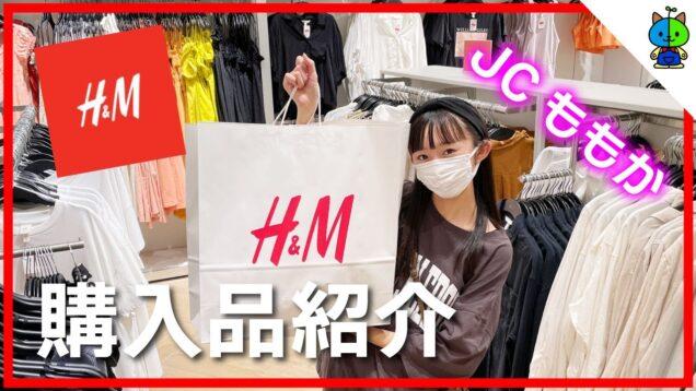 【プチプラ】JC3ももか 👚 久しぶりにH&Mで服を買う!【ももかチャンネル】