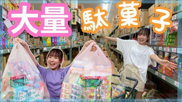 天国✨ダイエット中に駄菓子を箱買いしまくるJK【ベイビーチャンネル】