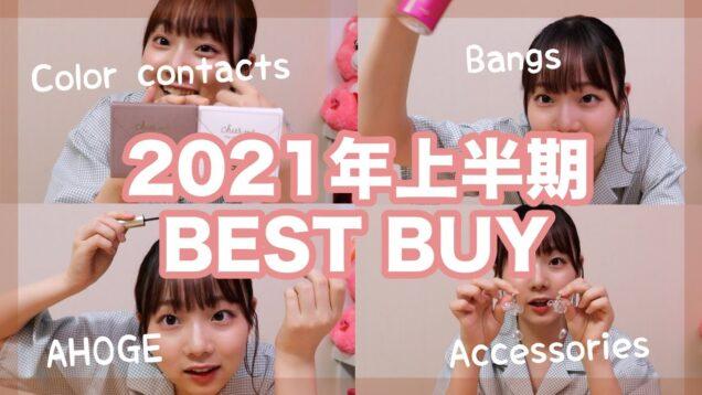 JKが選ぶ!2021年上半期に買ってよかったもの&お気に入り大発表【ベイビーチャンネル】