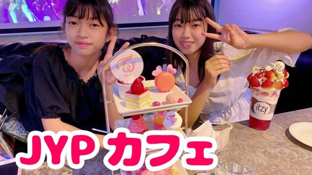 JYPカフェに行ってきた★seira & kokomiにゃーにゃちゃんねる