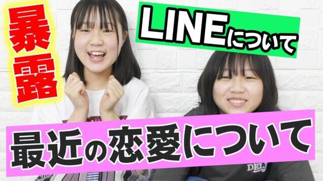 【姉妹で暴露】 好きな人は?LINEはどんな感じでする? 最近の恋愛事情&LINEについて語ります【しほりみチャンネル】