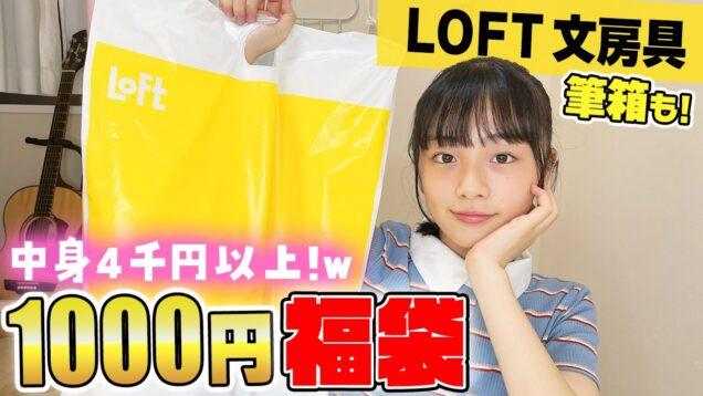 【LOFT】文房具1000円福袋を開封したら筆箱まで入って超お得商品だった!