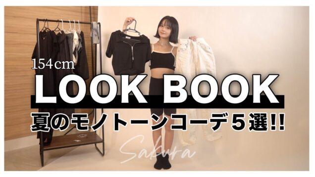【LOOK BOOK】夏におすすめのモノトーンコーデ5選!低身長の方も必見!!