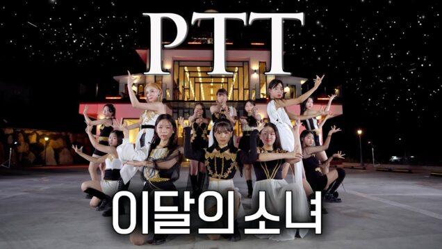 LOONA(이달의 소녀) _ PTT (Paint The Town) DANCE COVER @GROUN_D
