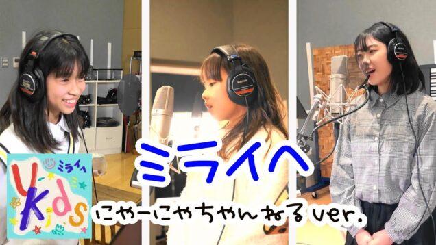 ミライへ【MV】にゃーにゃちゃんねるver.★にゃーにゃちゃんねるnya-nya channel