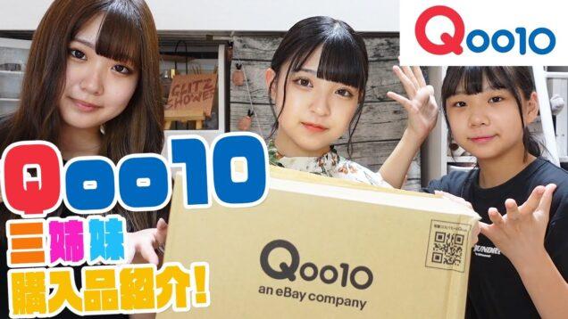 【三姉妹】Qoo10で韓国コスメ購入品紹介!!