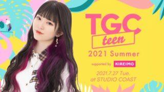 【緊急報告】明日についてのお話|夢のTGC 2021 summerに出演します!