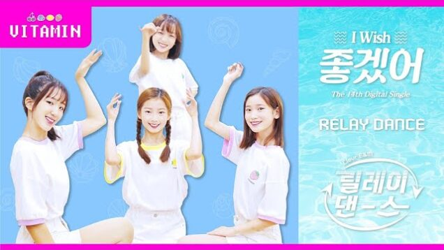 VITAMIN [비타민] – I WISH [좋겠어] Relay Dance [릴레이댄스] '좋겠어' 안무로 릴레이댄스 했어요🍑 지켜봐주세요❤️   클레버TV