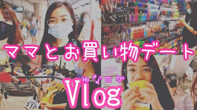 [Vlog ]部活帰りにママとお買い物デート♪パパは荷物持ちww★ゆなログ