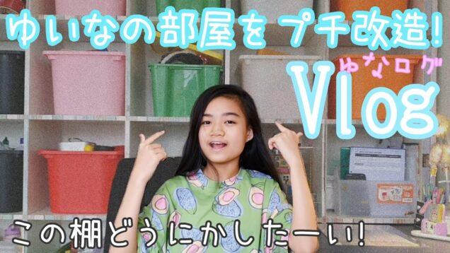 【Vlog】JC1ゆいなの部屋をプチ改造♪ ゴチャゴチャ棚を綺麗に見せる! ★ゆなログ