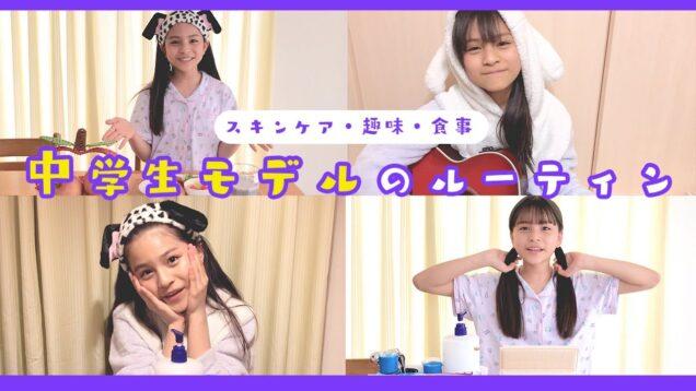 【学校の日ルーティーン】中学生×モデルのリアルルーティーンがヤバすぎた!?【ニコ☆プチTV】