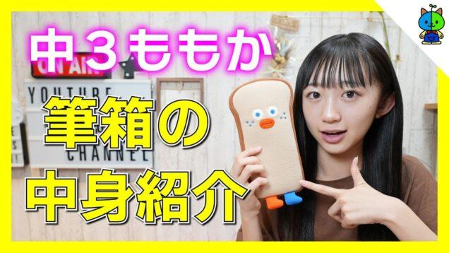 【最新版】現役女子中学生の筆箱の中身を大公開!文房具✏️【ももかチャンネル】