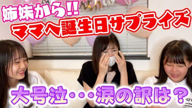 【号泣】姉妹でママへ誕生日サプライズ!涙の訳は…?