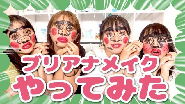 【衝撃】4人のブリアナギガンテ!?メイクでなりきってみた!【TikTok】