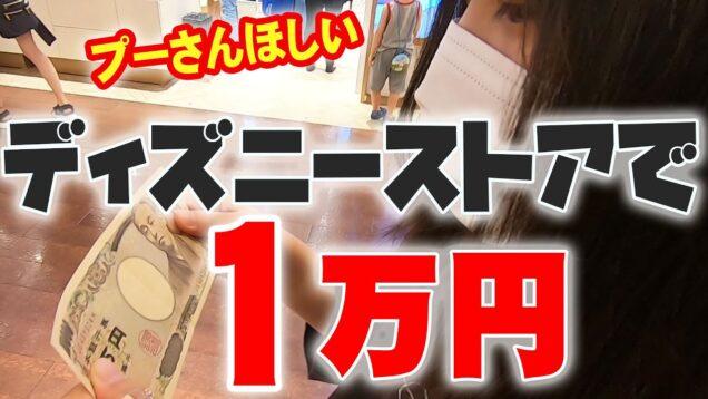 ディズニーストアで1万円爆買い!!プーさんグッズがほしい!【1万円企画】【しほりみチャンネル】