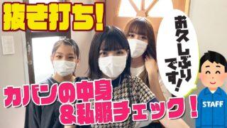 【抜き打ち】三姉妹のカバンの中身&私服チェック!