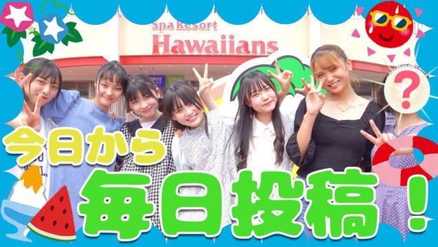 【激アツ】夏休み毎日投稿始まるよ〜!!