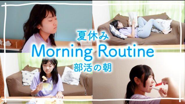 夏休み♪部活が有る朝のモーニングルーティン もうすぐ演劇部の発表会!