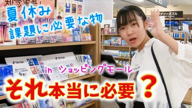 【ママとデート】夏休みの課題に必要な物を買いに来たよ♪〇〇は関係なくない!?
