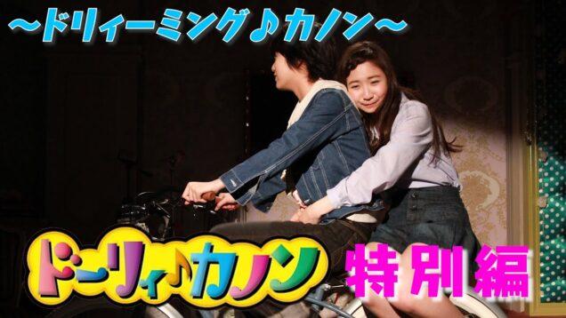 【ドラマ】「ドーリィ♪カノン」特別編 ~ドリィーミング♪カノン~【公式】