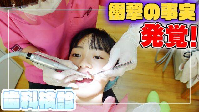 歯医者で歯科検診したら衝撃の事実が発覚!!担当歯科衛生士さんはあの人!