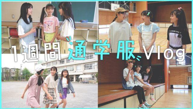 【学校コーデ】明日からマネできる! 小学生モデルの1週間通学服Vlog
