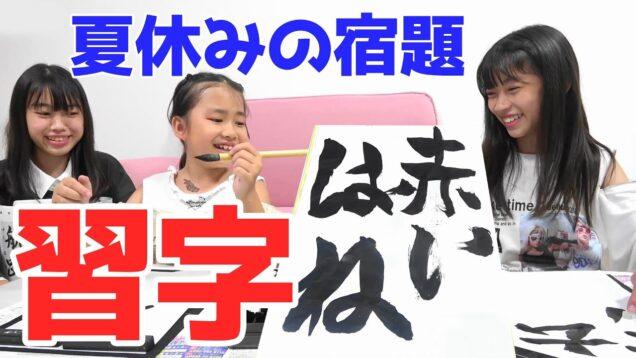 【夏休みの宿題】習字を書こう★にゃーにゃちゃんねるnya-nya channel