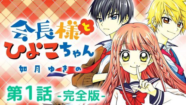 【漫画】「会長様とひよこちゃん」第1話 完全版【ボイスコミック】