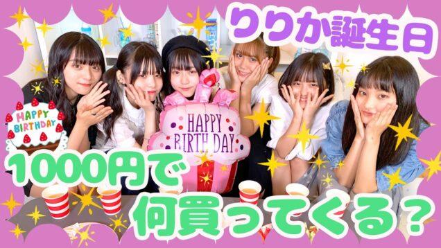 【ドッキリ】りりかちゃん誕生日おめでとう【セブンイレブン1000円企画】