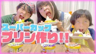 【簡単】みんなでスーパーカッププリン作ってみたら美味しすぎた!!