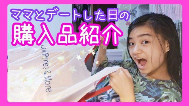 ママとデートした日の【購入品紹介!】パンスカ・ペン類・ お菓子など。。。ゆいなは字が下手!? 好きな漢字は!?