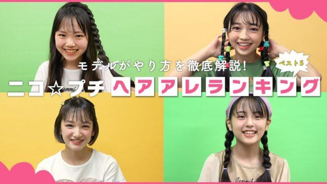 【超簡単】ニコ☆プチで人気のヘアアレンジベスト5のやり方を紹介するよ💇♀️